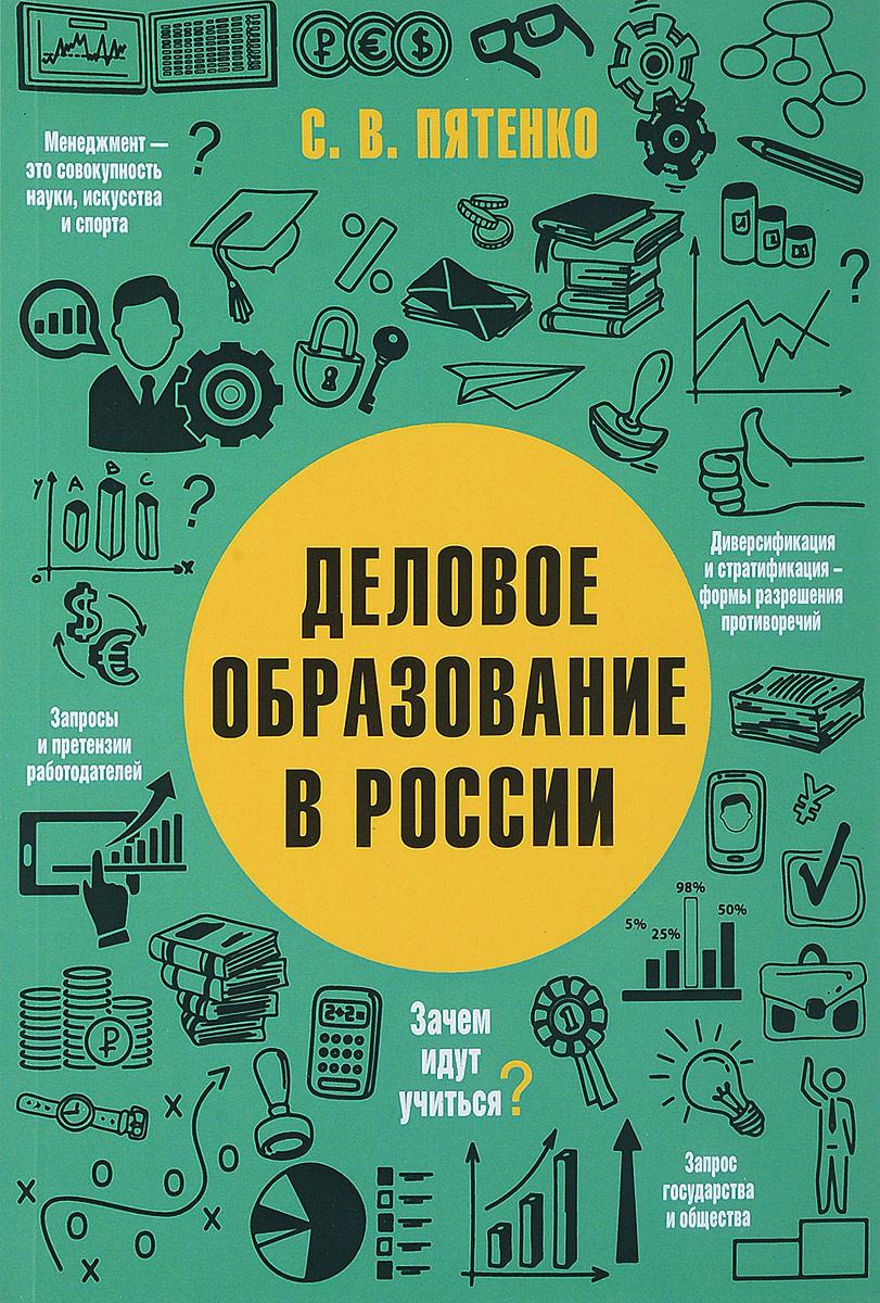 С. В. Пятенко Деловое образование в России