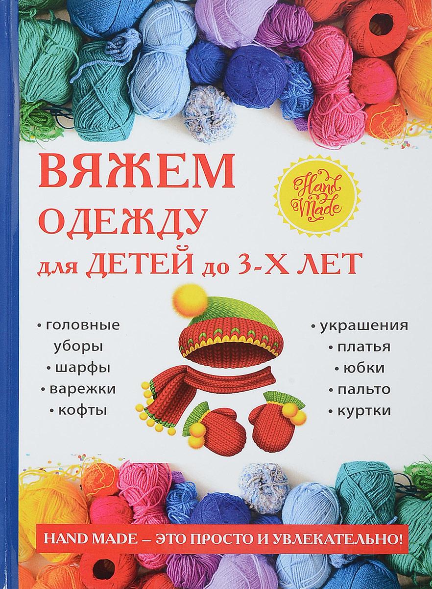 Е. А. Каминская Вяжем одежду для детей до 3-х лет е а каминская вяжем одежду для детей до 3 х лет