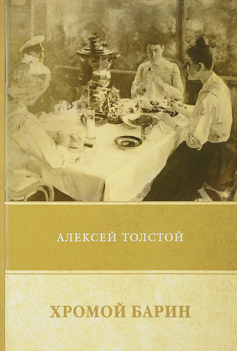 Алексей Толстой Хромой барин. Повести и рассказы 1912-1916