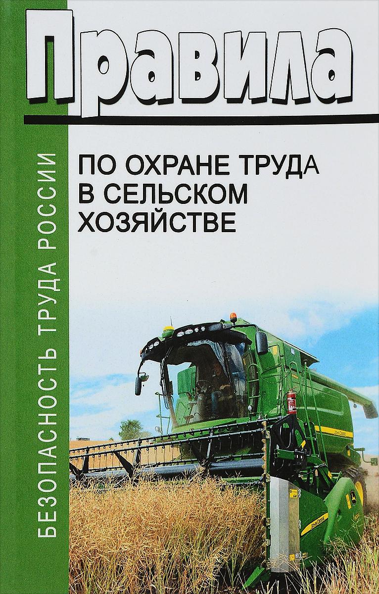 Правила по охране труда в сельском хозяйстве н г барышников воспроизводство в сельском хозяйстве приоритеты и перспективы