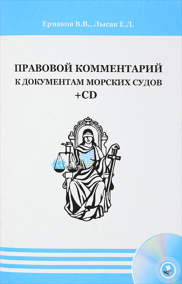 В. В. Ермаков, Е. Д. Лысак Правовой комментарий к документам морских судов. Учебное пособие (+ CD)