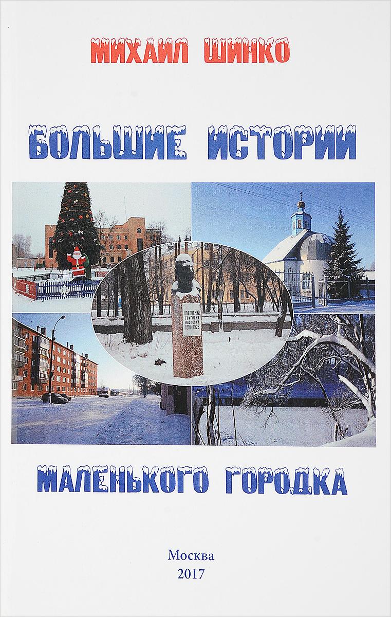 Михаил Шинко Большие истории маленького городка