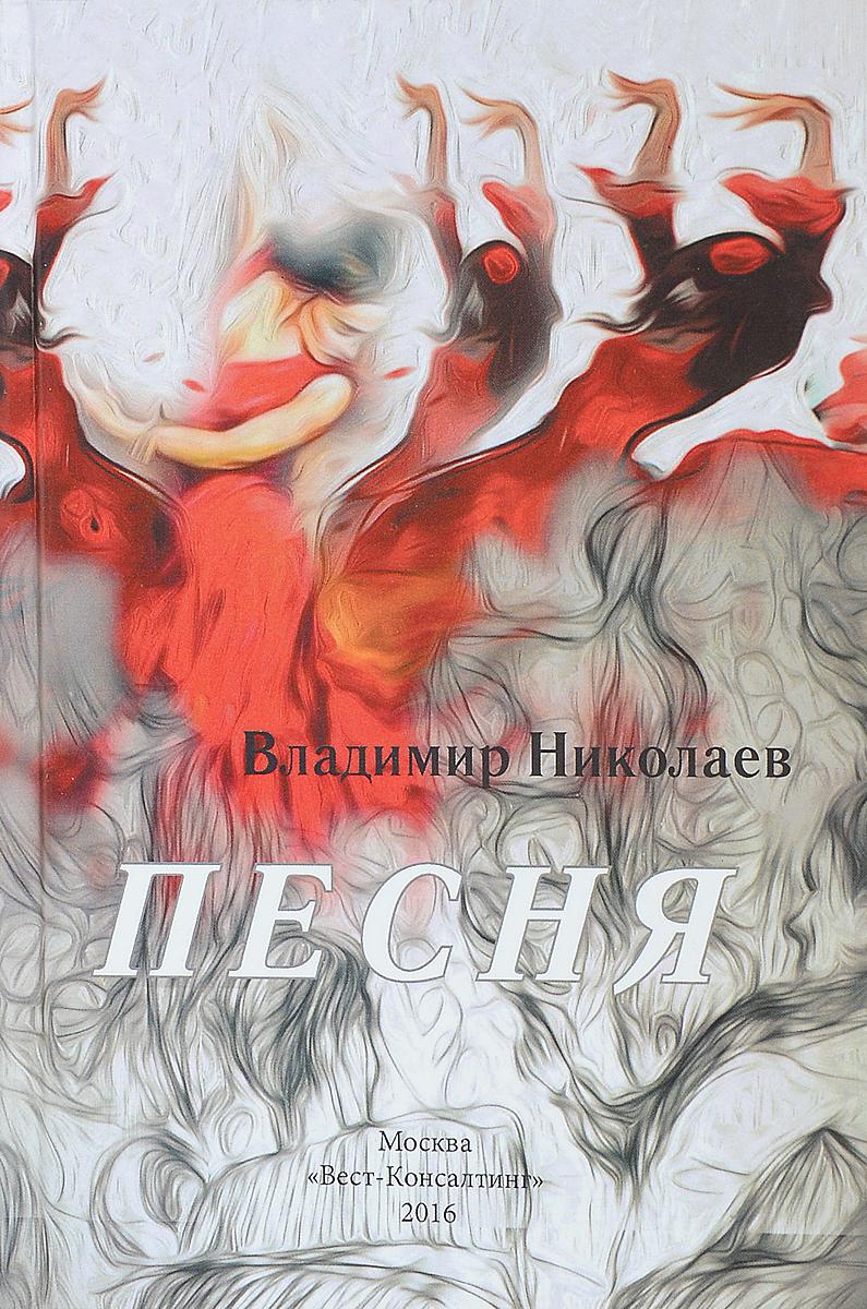 Владимир Николаев Песня броудо владимир сборник неравнодушных рассказов