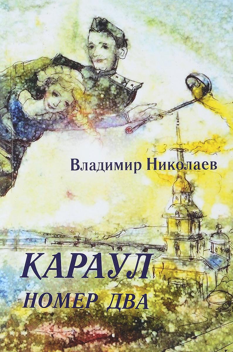 Владимир Николаев Караул номер два броудо владимир сборник неравнодушных рассказов