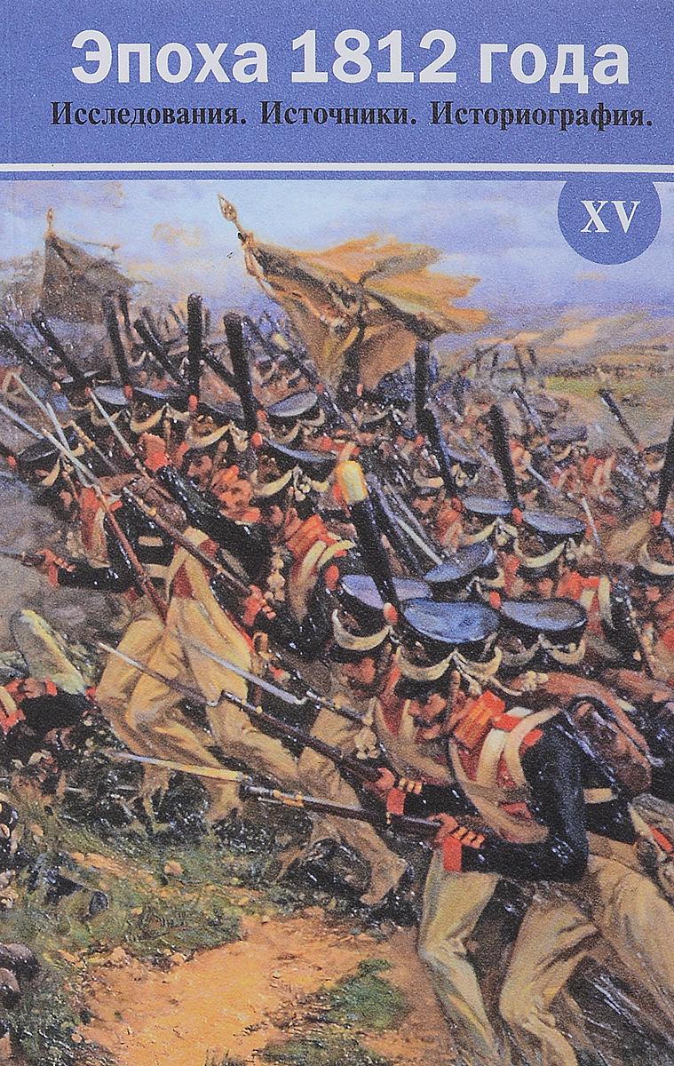 Эпоха 1812 года. Исследования. Источники. Историография. Выпуск 15