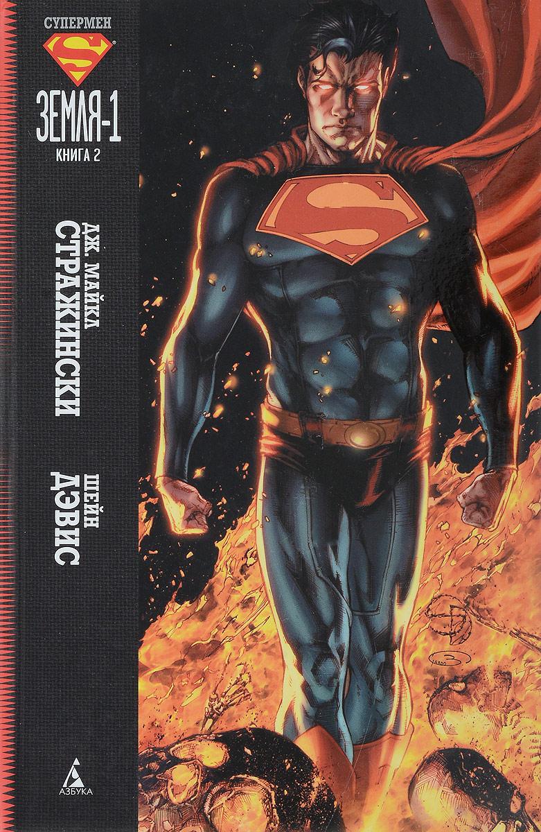 Дж. М. Стражински Супермен. Земля-1. Книга 2