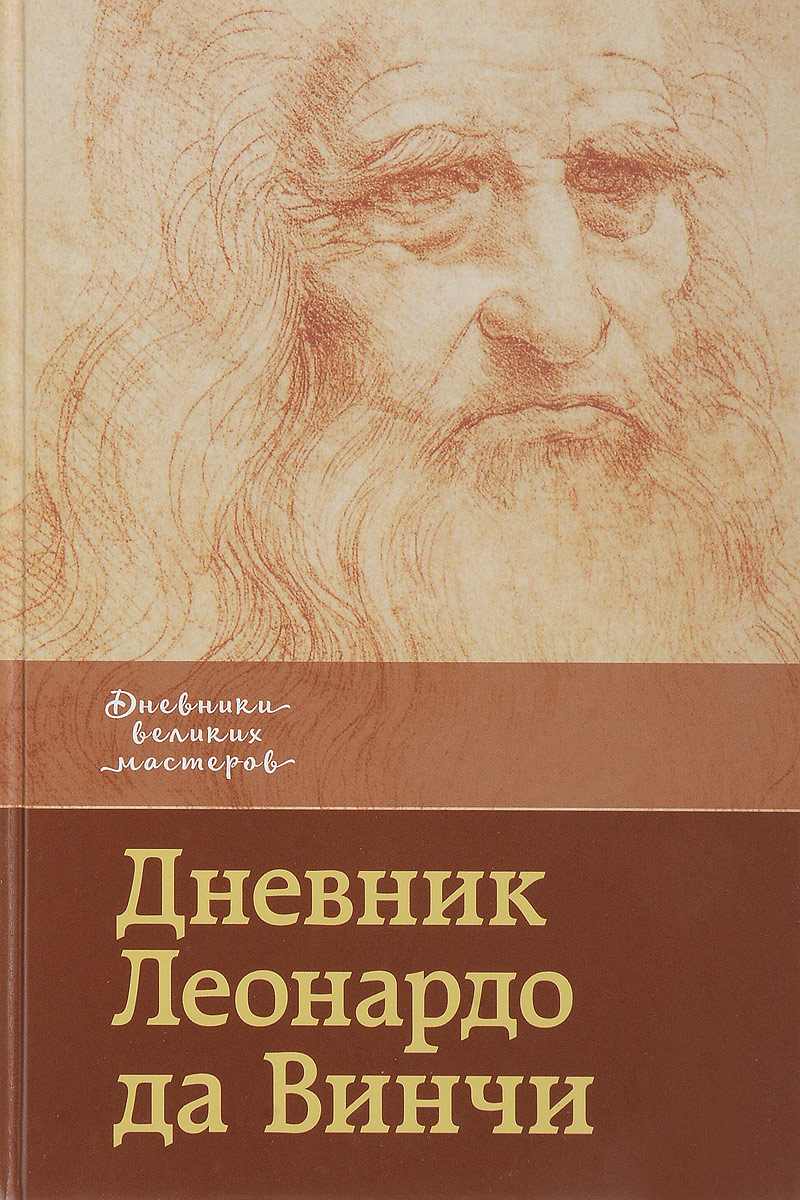 Дневник Леонардо да Винчи