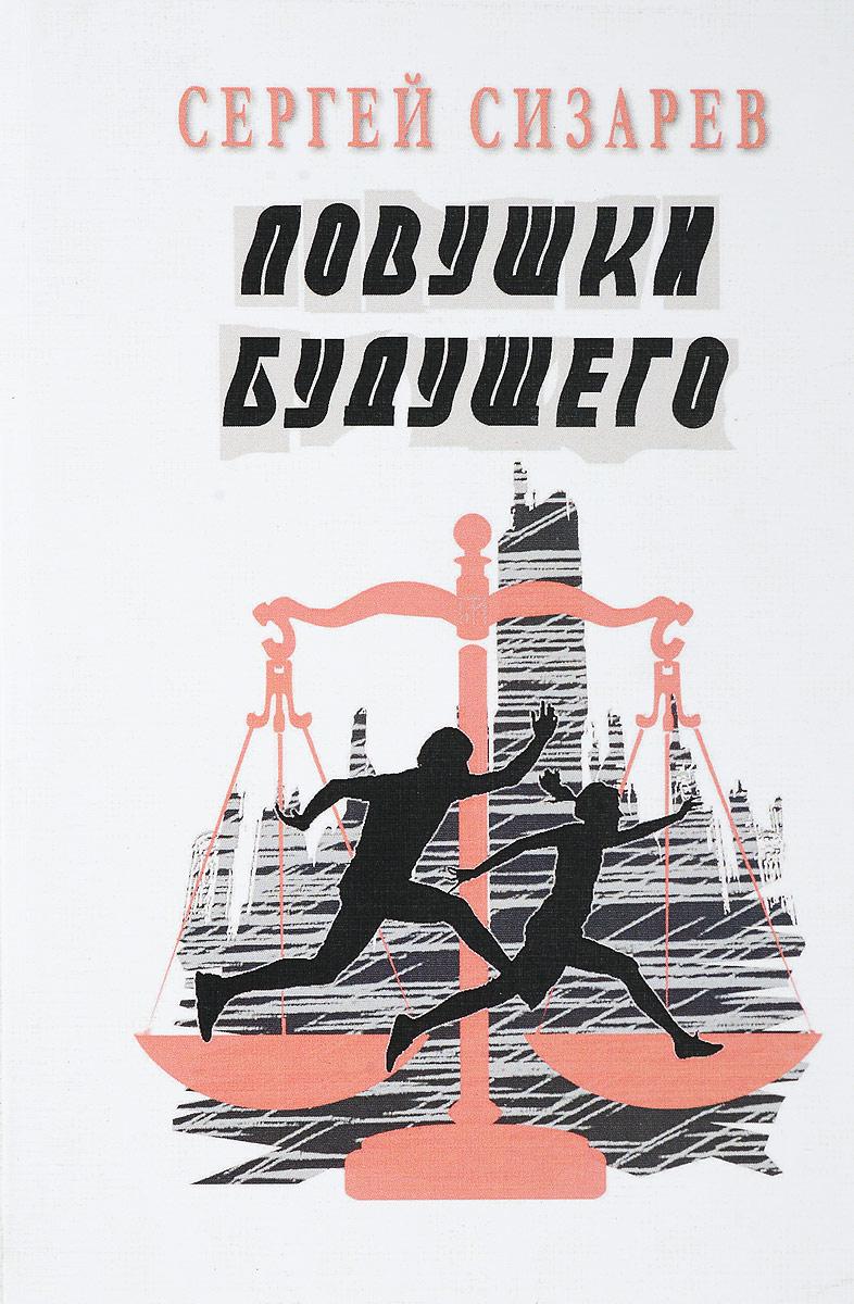 Сергей Сизаров Ловушки будущего