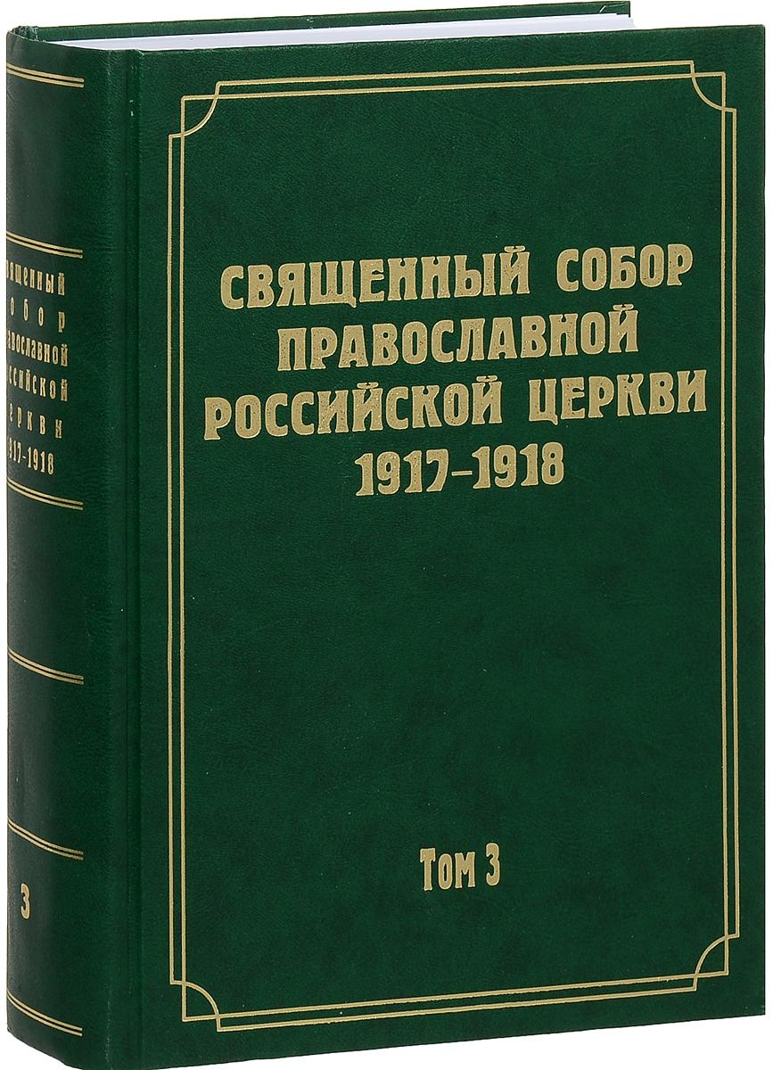Документы Священного Собора Православной Российской Церкви 1917-1918 годов. Том 3. Протоколы Священного Собора цена