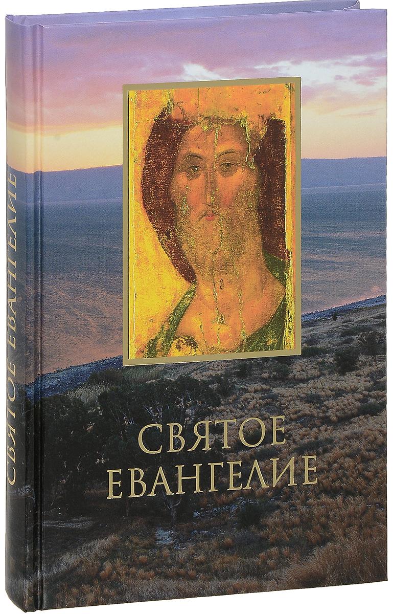 Фото - Святое Евангелие священное евангелие миниатюрное издание