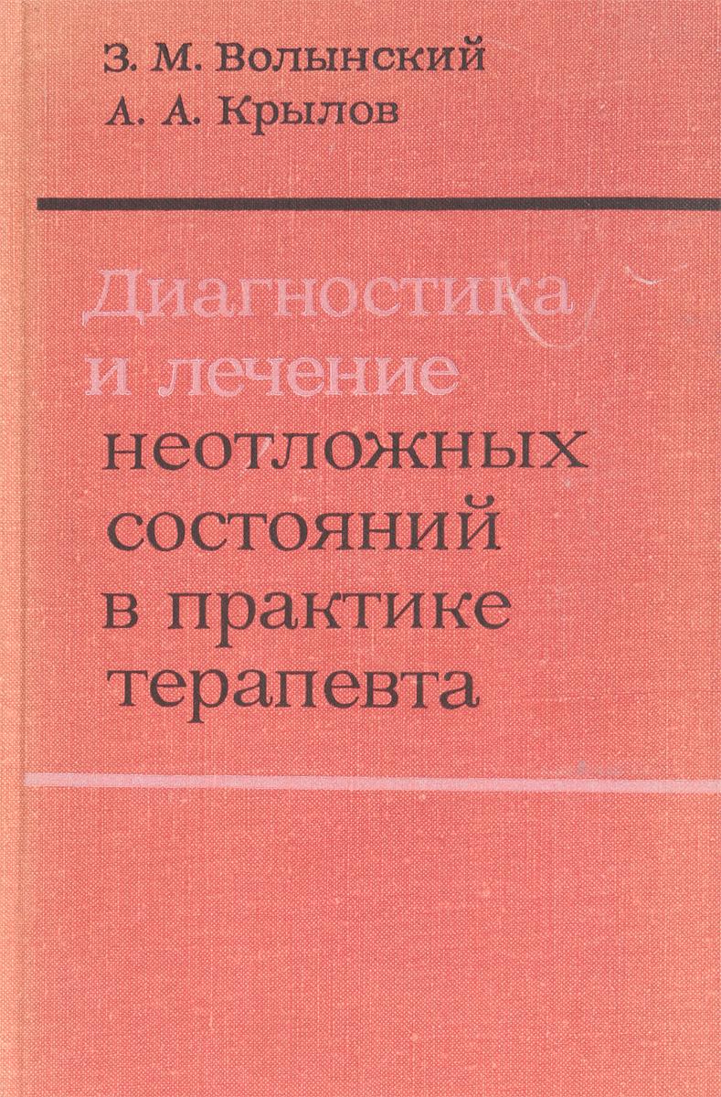 Волынский З., Крылов А. Диагностика и лечение неотложных состояний в практике терапевта