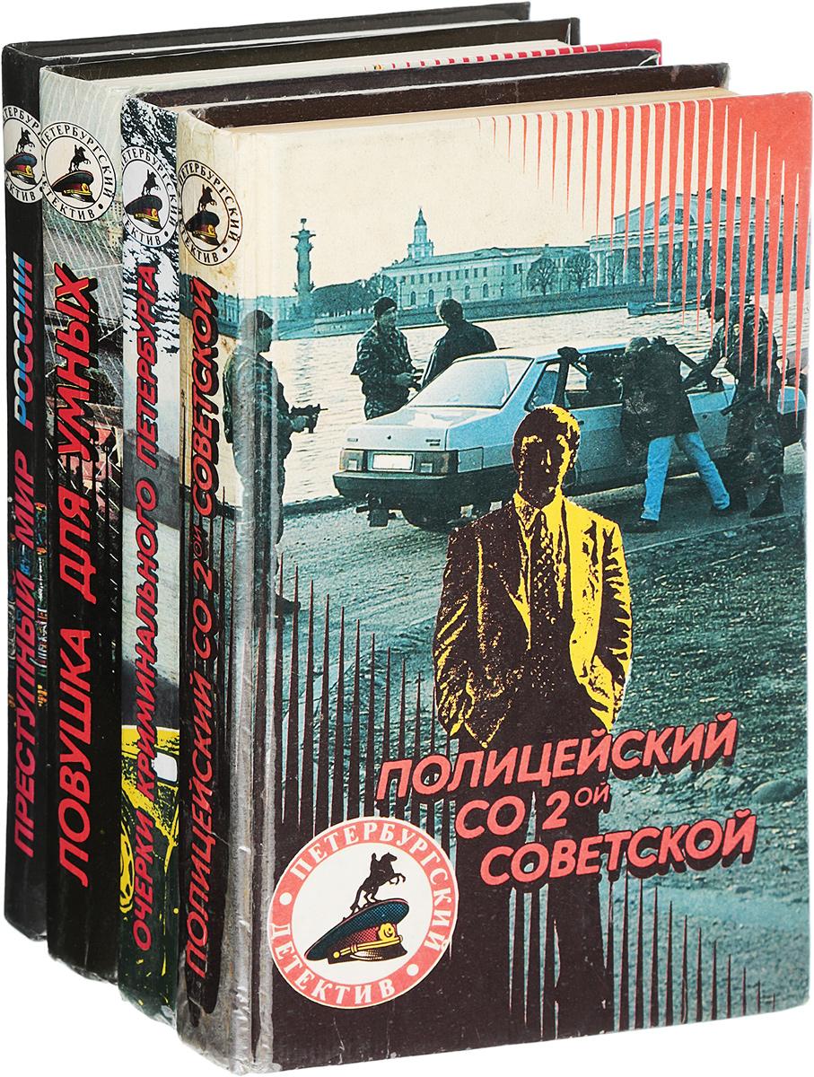 Серия Петербургский детектив (комплект из 4 книг) серия детектив и политика комплект из 4 книг