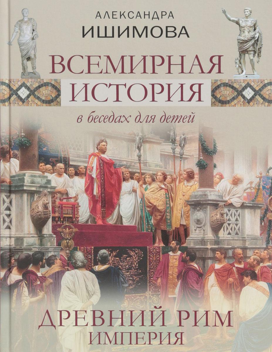 Александра Ишимова Всемирная история в беседах для детей. Древний Рим. Империя