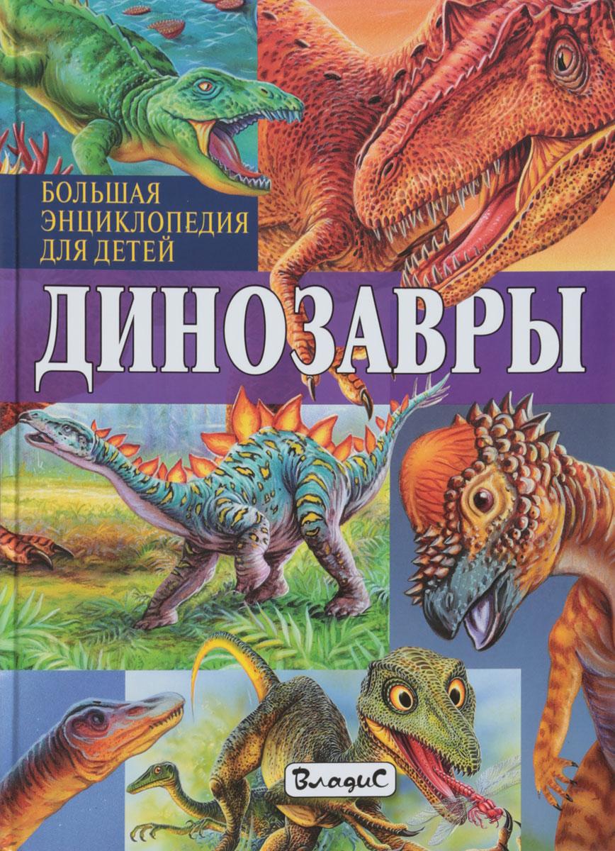Ф. Арредондо Динозавры. Большая энциклопедия для детей арредондо франсиско динозавры детская энциклопедия