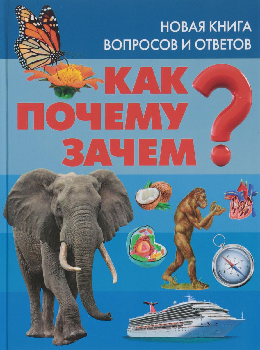 Т. В. Скиба Как? Почему? Зачем? Новая книга вопросов и ответов почему как новая книга вопросов и ответов