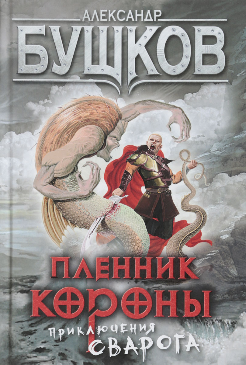 Александр бушков Пленник Короны. Приключения Сварога цены онлайн