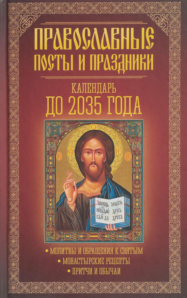 Православные посты и праздники. Календарь до 2035 года православные посты и праздники календарь до 2035 года