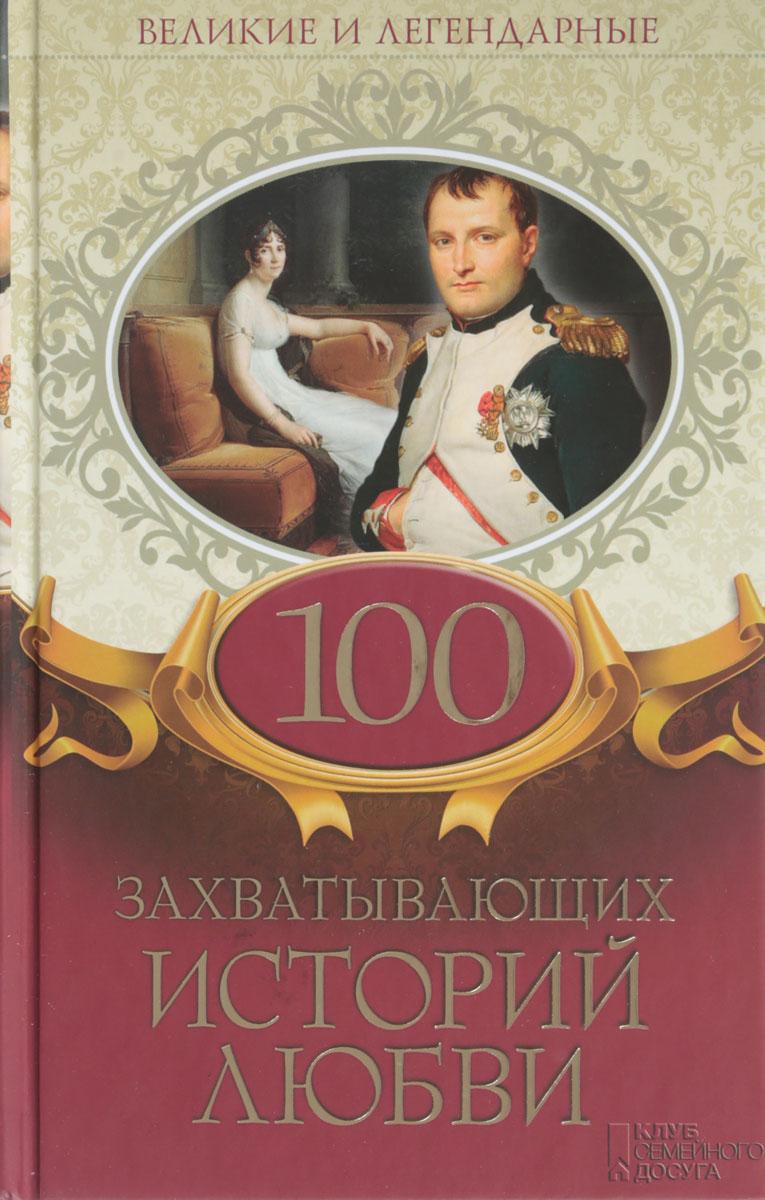 100 захватывающих историй любви