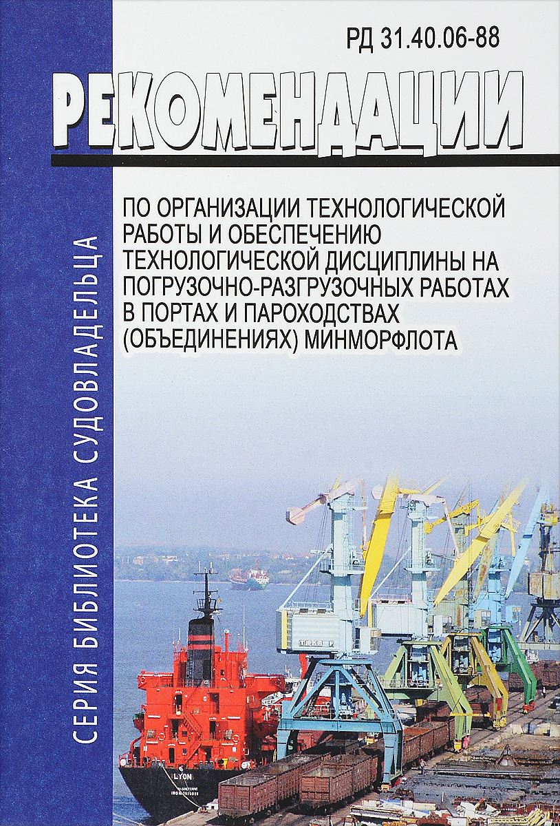 Минморфлота СССР от 31.03.1988 № ГФ-16/250