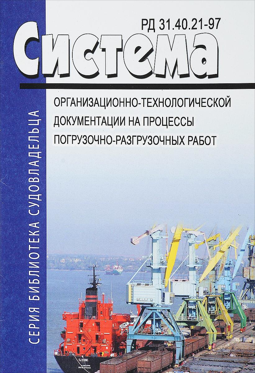 РД 31.40.21-97. Нормативный документ. «Система организационно-технологической документации на процессы погрузочно-разгрузочных работ. Общие положения