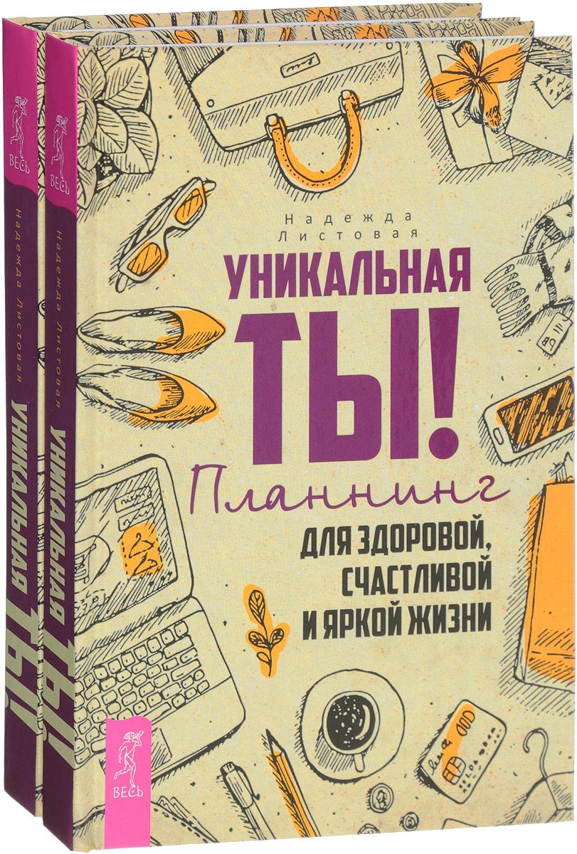 Надежда Листовая Уникальная ты! (комплект из 2 книг)