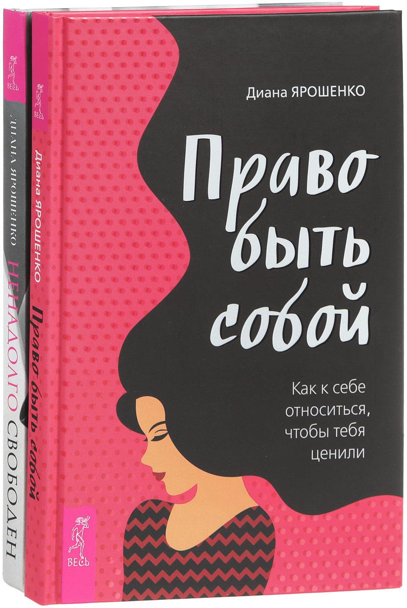 Диана Ярошенко Ненадолго свободен. Право быть собой (комплект из 2 книг) диана ярошенко ненадолго свободен как забрать последнего мистера совершенство себе