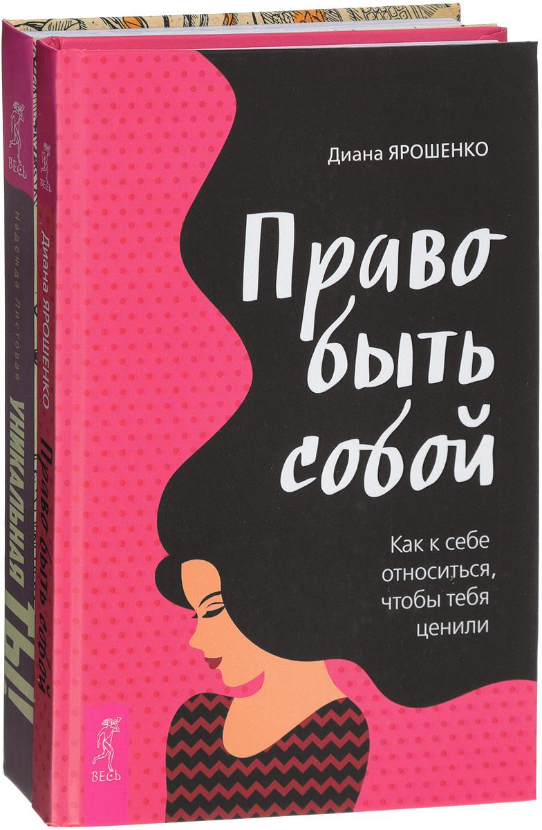 Диана Ярошенко, Надежда Листовая Право быть собой. Уникальная ты (комплект из 2 книг) ирина удилова эден маккой как сделать так чтобы тебя полюбили для себя любимой комплект из 2 книг