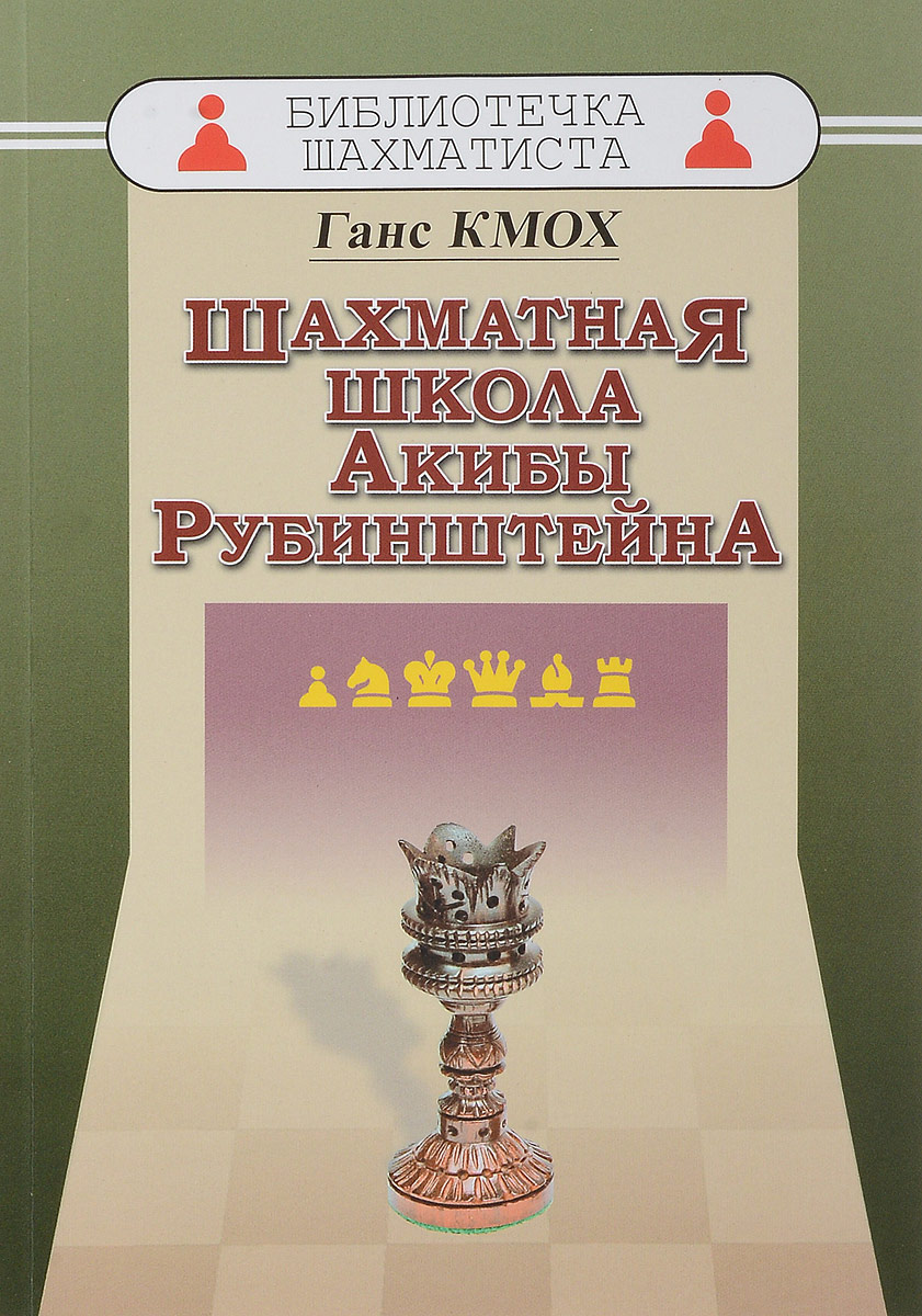 Г. Кмох Шахматная школа Акибы Рубинштейна
