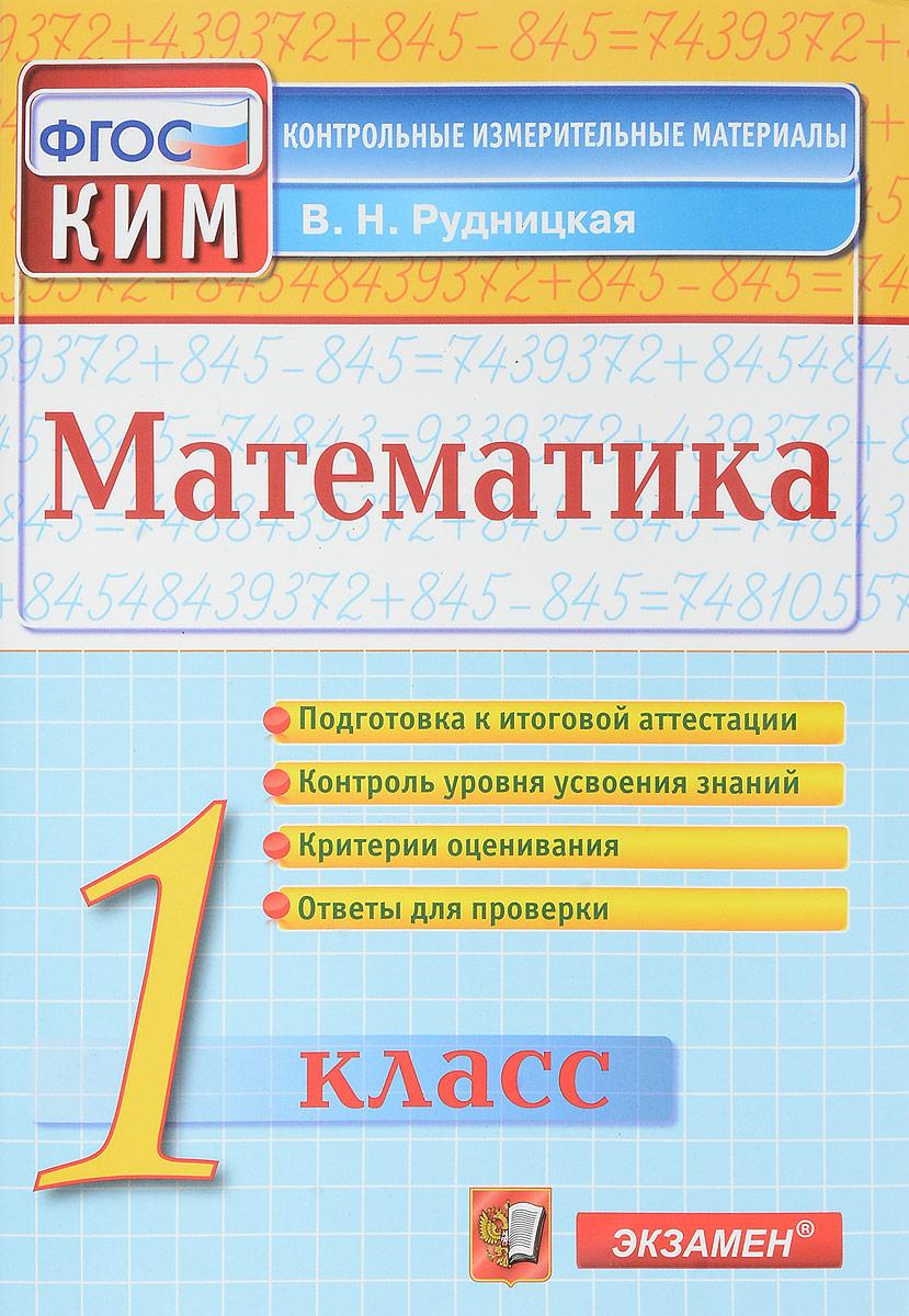 В. Н. Рудницкая Математика. 1 класс. Контрольно-измерительные материалы в н рудницкая математика 1 класс контрольные измерительные материалы