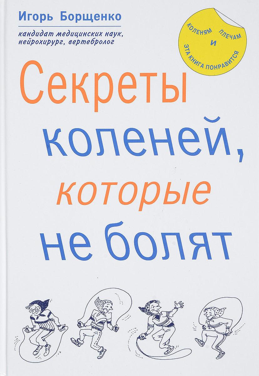 И. Борщенко Секреты коленей, которые не болят