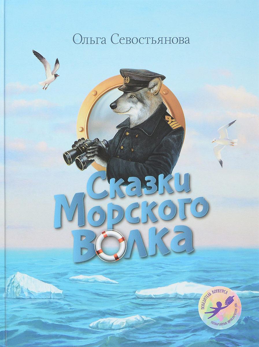 Ольга Севостьянова Сказки Морского волка