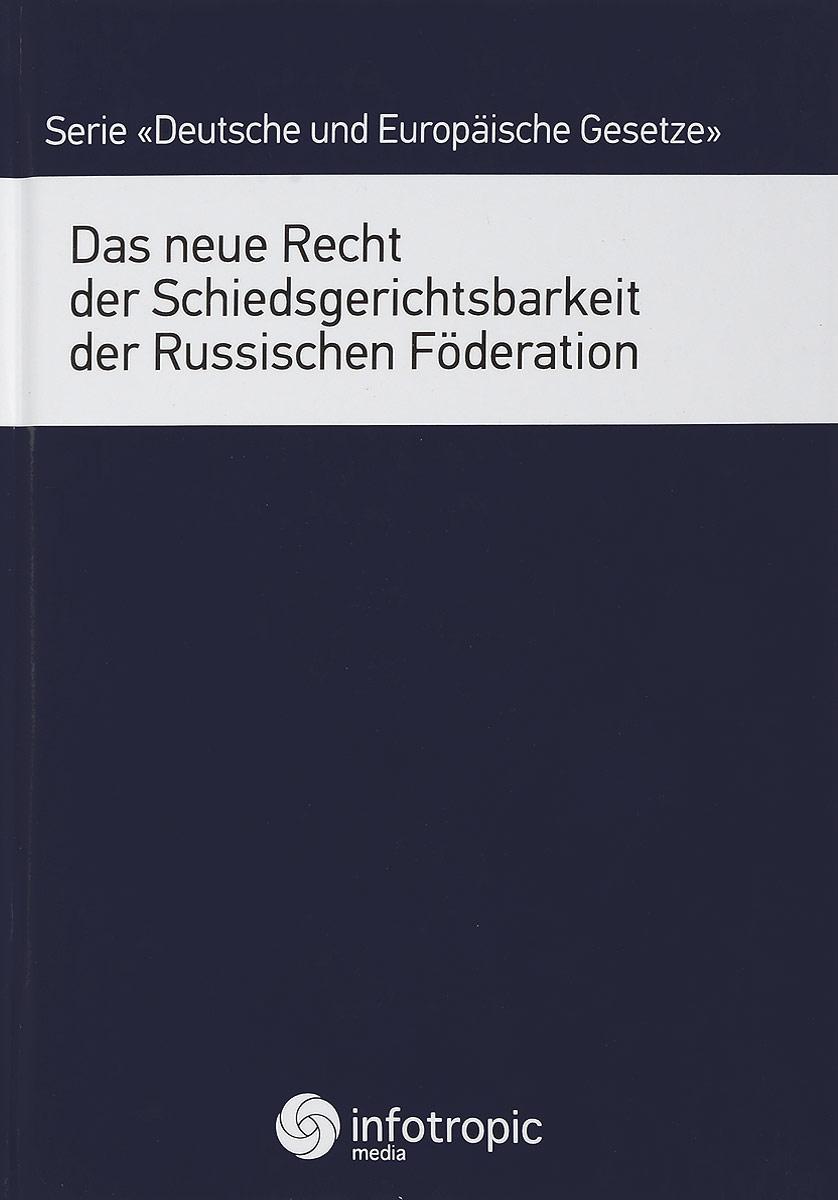 Das neue Recht der Schiedsgerichtsbarkeit der Russischen Foderation. alexander reutz versuсh uber die geschichtliche ausbildung der russischen staats– und rechts verfassung