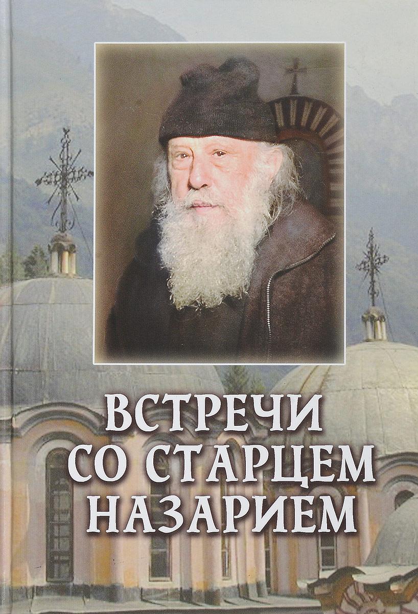 Велизар Пейков Встречи со старцем Назарием валерий лялин за старцем не пропадешь