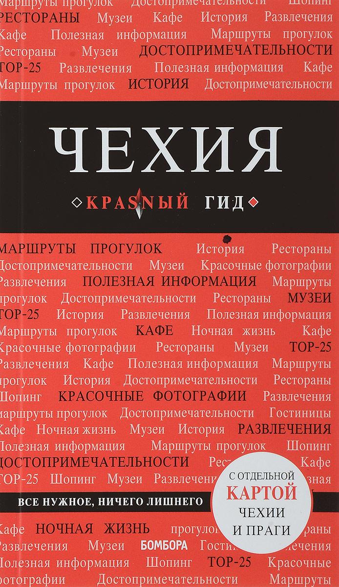 Яровинская Татьяна Семеновна Чехия. Путеводитель