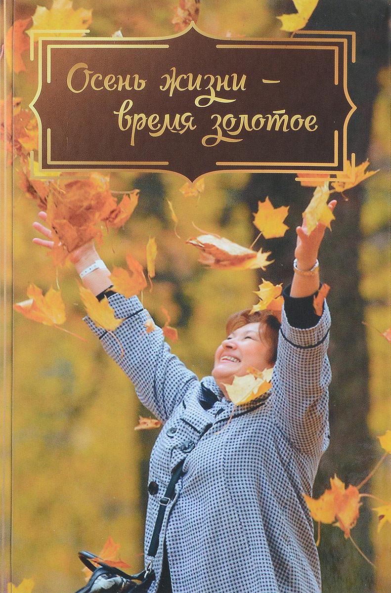 Елена Есаулова,Мария Сараджишвили,Инна Андреева Осень жизни - время золотое