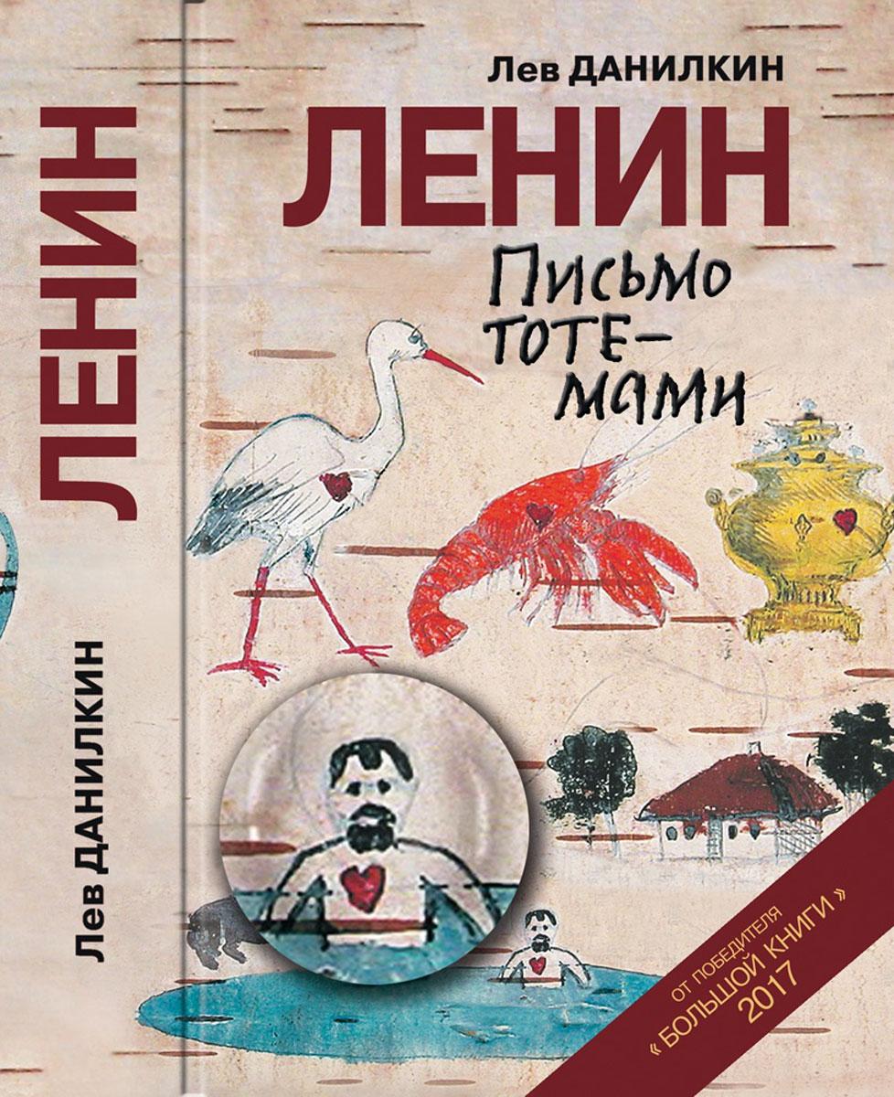 Лев Данилкин Ленин. Письмо тотемами