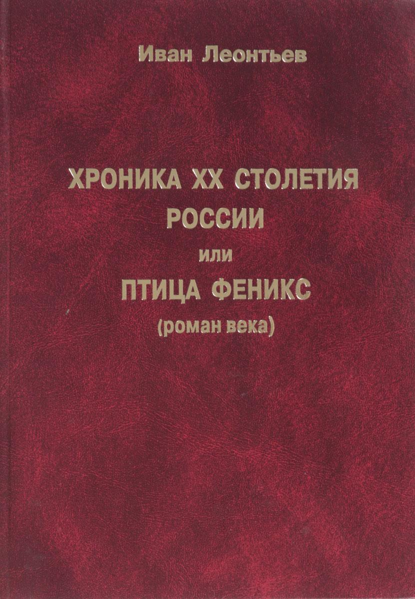 Леонтьев И. Хроника XX столетия России или Птица Феникс (роман века)