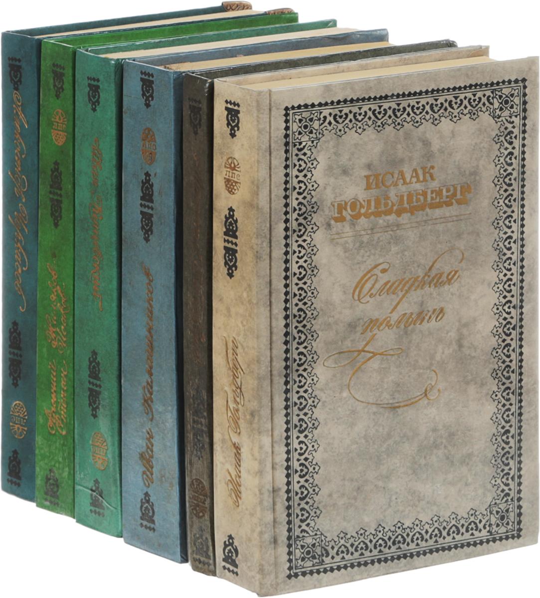 Серия Литературные памятники Сибири (комплект из 6 книг) боевой флот комплект из 6 книг