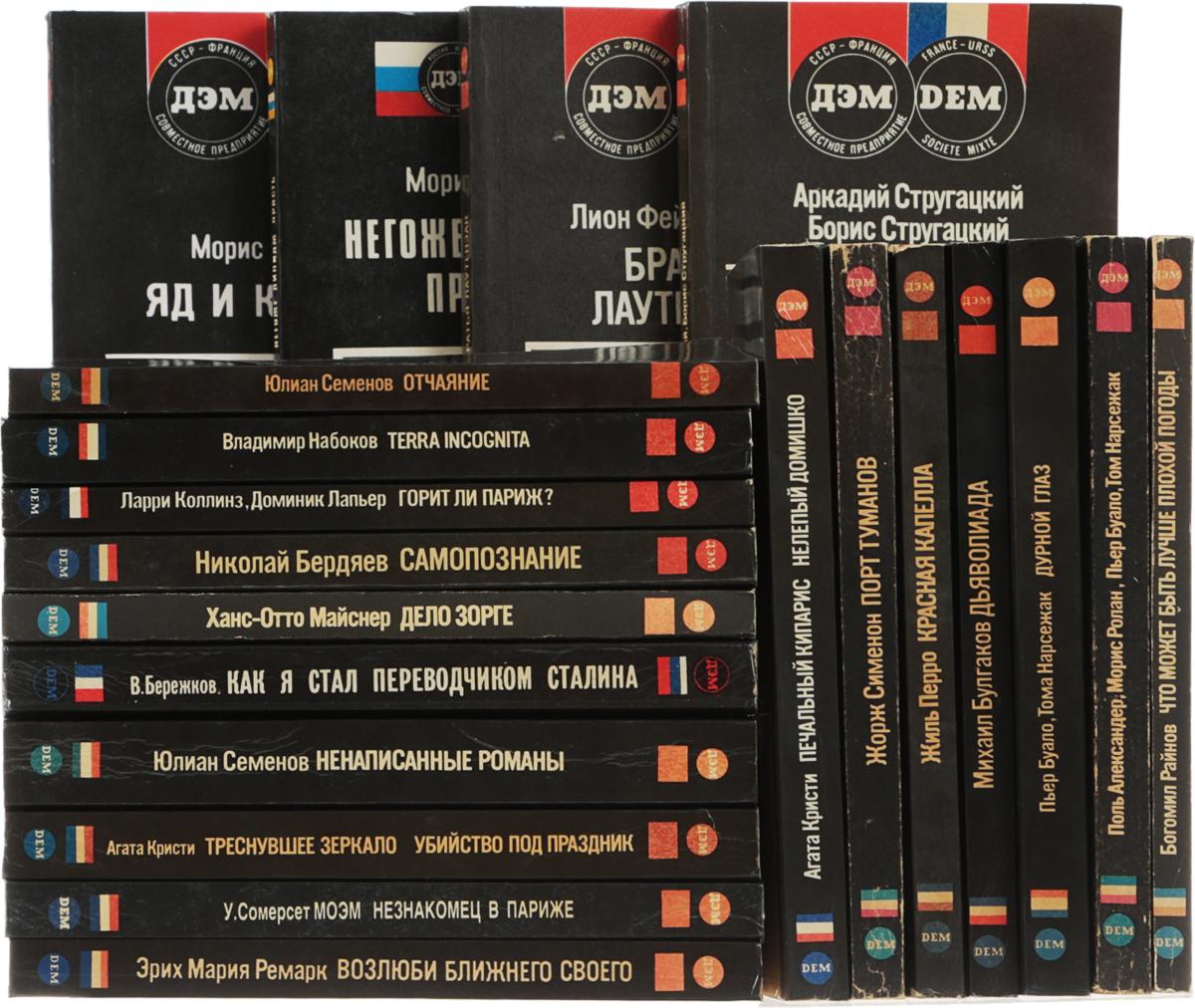 Фото - Книги издательства ДЭМ/DEM. СССР-Франция/FRANCE-USSR (комплект из 21 книги) книги