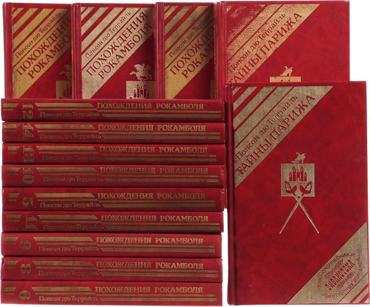 Понсон дю Террайль (комплект из 14 книг) касслер к дю брюл дж молчаливые воды