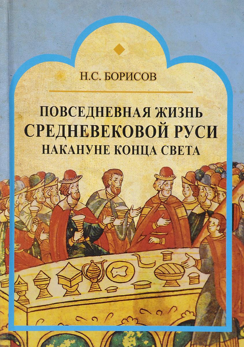 Н. С. Борисов Повседневная жизнь средневековой Руси накануне конца света. Россия в 1492 году от Рождества Христова