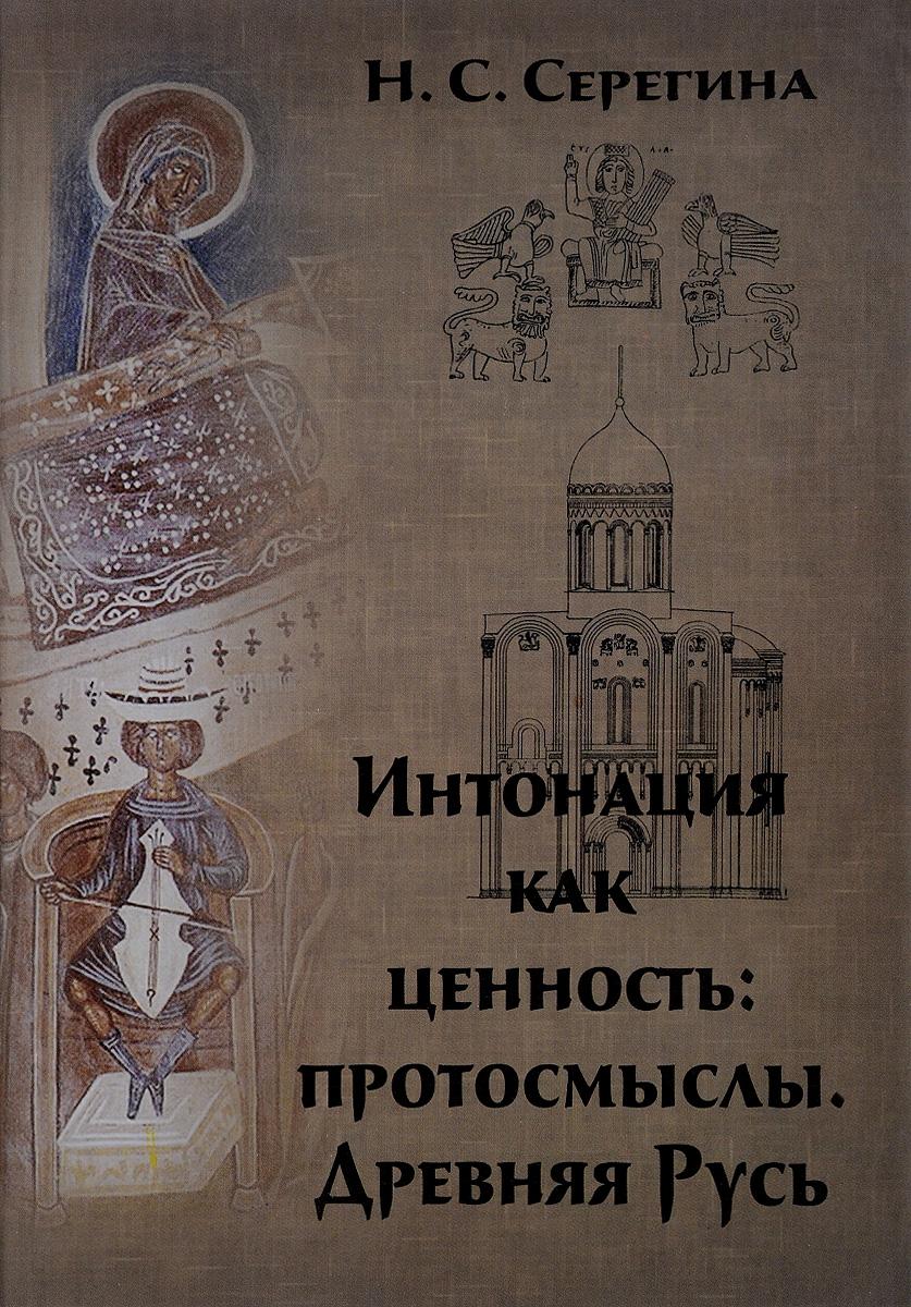Н. С. Серегина Интонация как ценность. Протосмыслы. Древняя Русь