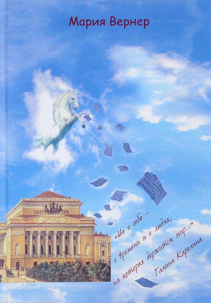 Мария Вернер Не о себе - о времени и о людях, на которых держится мир... вся эта суета спектакль народной артистки россии юлии рутберг