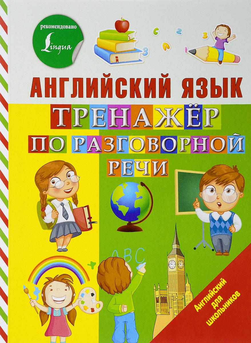 С. А. Матвеев. Английский язык. Тренажер по разговорной речи