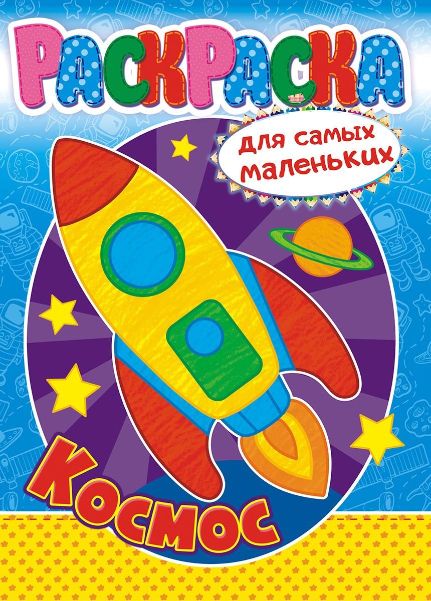 ЛиС Раскраска Полетели в космос раскраска 3d космос