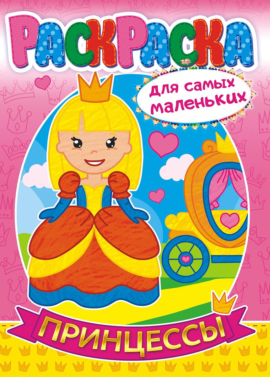ЛиС Раскраска Принцессы БРКЛ-004