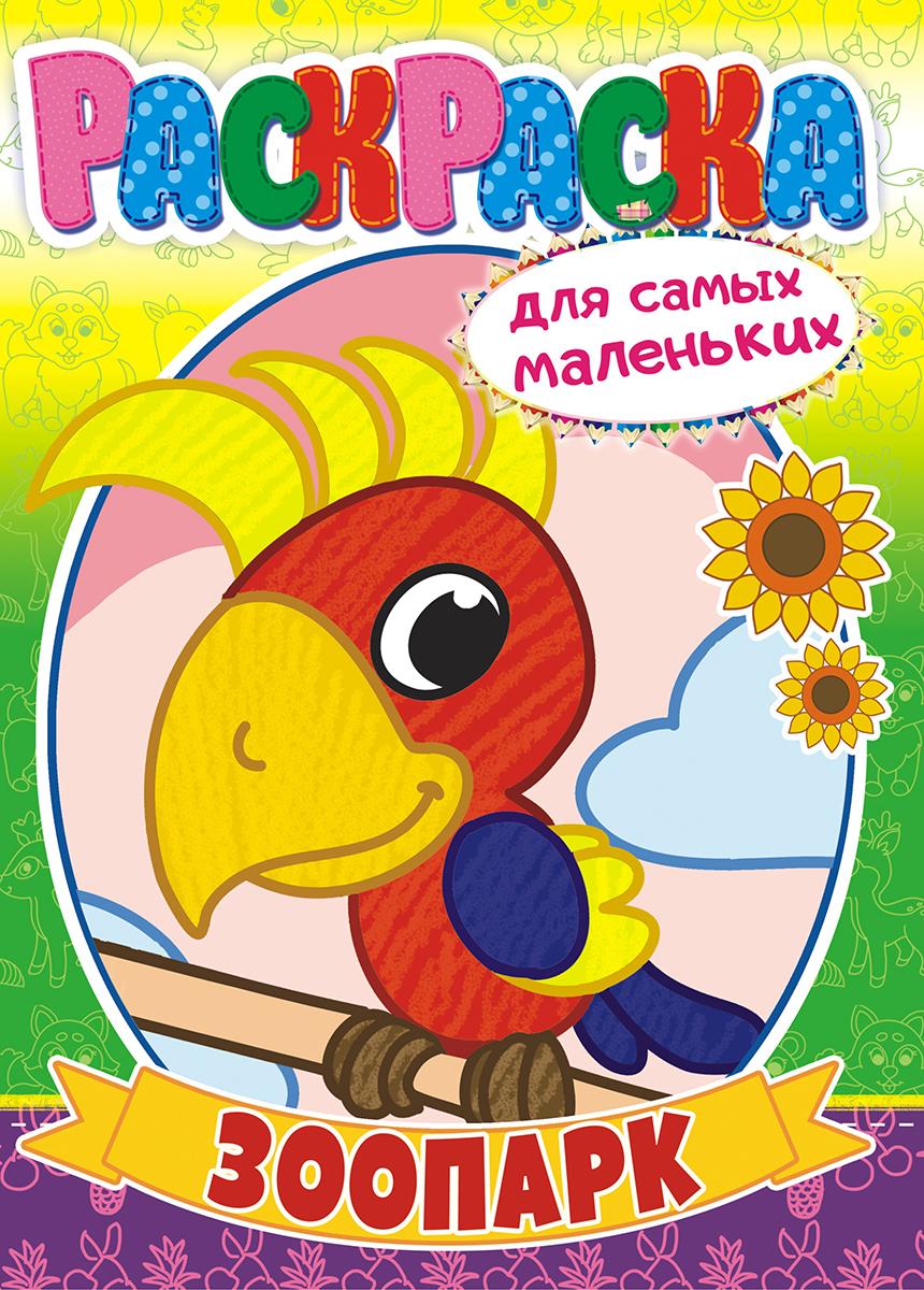 ЛиС Раскраска Зоопарк БРКЛ-007