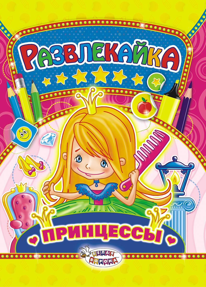 Раскраска ЛиС Книжка - развивающая с заданиями и наклейками А4 Принцессы