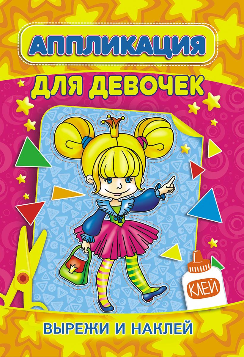 ЛиС Аппликация Для девочек АП-010