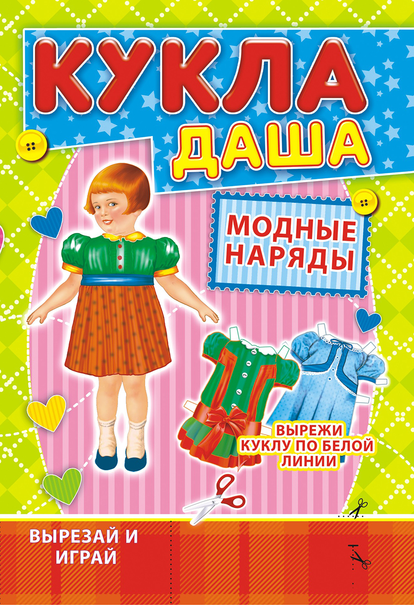 ЛиС Набор для изготовления игрушек Одень куклу Кукла Даша ОВ-039ОВ-039Набор Одень куклу. Кукла Даша представлен в виде книжки, содержит изображения куклы и ее нарядов. Ребенок может вырезать саму куклу и одежду, которые легко крепятся на нее. Таким образом, малыш учится обращаться с ножницами, аккуратности и в дальнейшем может играть получившимися куклами, проявляя свою фантазию. Книжка содержит 8 страниц.